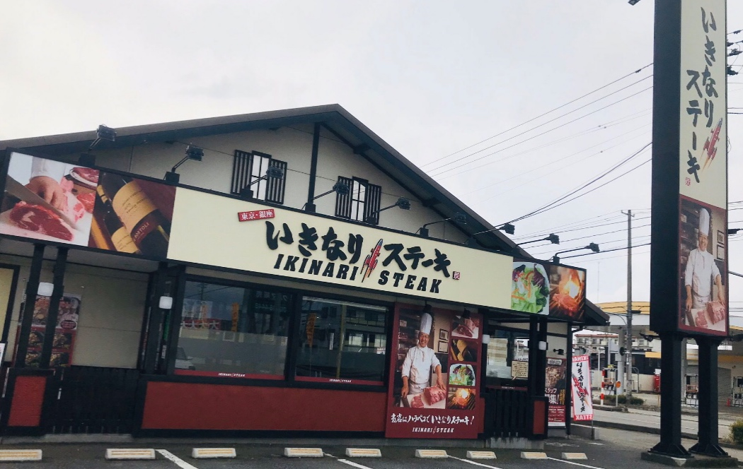 いきなり ステーキ 閉店 店舗